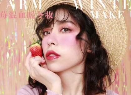 (下)抵抗严寒的少女感妆容,草莓混血暖冬妆#我要上热门##时尚##美妆#