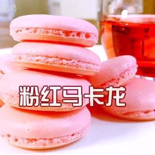 粉红马卡龙#美食#