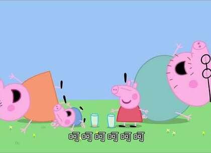 山东方言版《小猪佩奇》,集体猪打嗝太魔性,根本停不下来#我要上热门##小猪佩奇#
