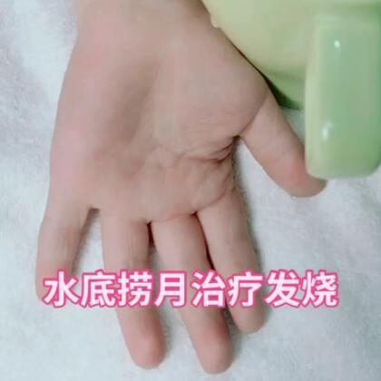 位置:手掌!操作:用左手握住宝宝四只,以右手食指、中指固定其大拇指,然后用拇指从宝宝的小指头推运至小天心。在转入内劳宫,运用水底捞月时要蘸水运清热力度更强,技巧是一边运一边吹。(视频不好拍吹的过程,宝宝妈们不要忘记了)水干后再蘸水运,反复30-50次。