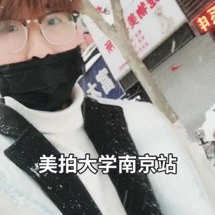 #美拍大学南京站#今天南京的大雪让我困在这座城市了,出来打雪仗啊!!