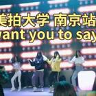 #舞蹈#参加了这次#美拍大学南京站#超级开心~@rakin哈妹 @_殷悦 @cola小狐狸二抖 #want you to say#