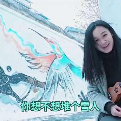 #音乐##尤克里里##你想不想堆个雪人# 终于等到武汉飘雪,南方Pillow欢快地玩了一天੧ᐛ੭ 温度太低,口袋U边弹弦边松掉跑音,在细细的飘雪中录一段【Do U Wanna Build A Snowman】⛄ 一起来堆雪人吗?
