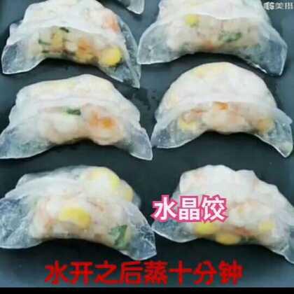 我们这边每年年三十初一早上都要吃饺子,今天分享这个水晶饺的做法,希望给新的一年送上新的不同吃法,希望大家在新的一年,整装待发,重新出发,加油↖(^ω^)↗。致我们美好的未来!#年夜饭##美食##水晶饺#@美拍小助手