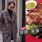 穿搭 美食 日常❤ 最近感冒了,大家也要注意身体哈。#穿秀##美食##日志#