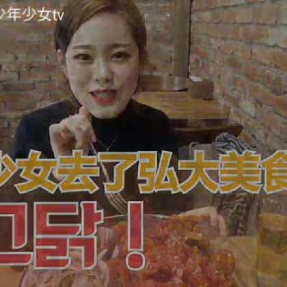 韩少女tv 去了弘大超级有名的炸鸡店꼭그닭 如果来韩国弘大找炸鸡店的人参考一下#美拍小助手###吃秀###我要上热门##
