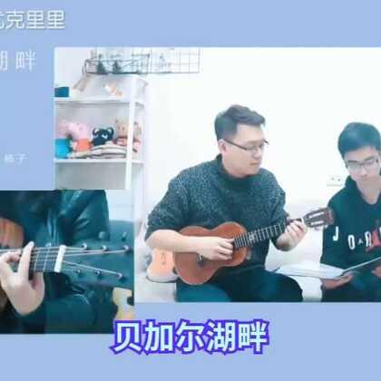 《贝加尔湖畔》尤克里里弹唱。#番茄尤克里里##贝加尔湖畔#淘宝店铺→https://shop116706112.taobao.com/
