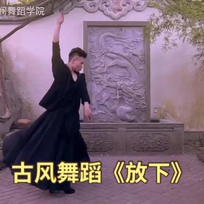 爱到极致的成全,才是最为刻骨的付出。中国古风舞蹈《放下》虽然只是一小段,但已足够表现出派澜男神罗博文老师的悠扬舞姿和细腻情感,#我要上热门##深圳舞蹈培训##一分钟舞蹈# 罗卜老师的小粉丝都在不?快快出来打Call啦啦啦