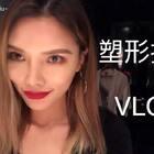 塑形挑战Part 2 (Vlog) #shellyliu塑形挑战##运动##热门#