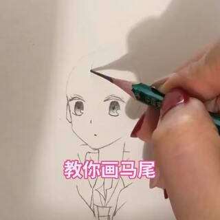 教你画系列又来了~^_^#手绘##简笔画##教程#