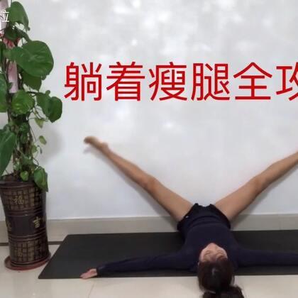 今天给大家介绍一组可以躺着就是瘦腿的动作,每天练习5组,每个动作做15-20遍。只要坚持下去,半个月后就成筷子腿#快速瘦腿##减肥瘦身##我要上热门#@美拍小助手