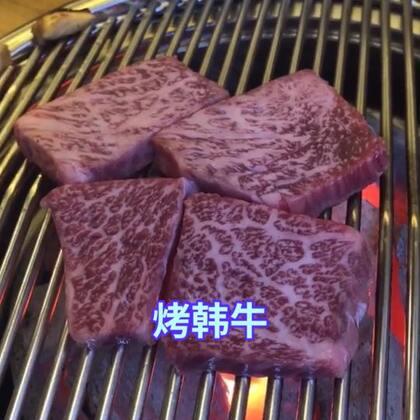 韩牛与进口牛肉吃起来什么区别我真心不知道,因为我身体原因爸爸一直不让我吃牛肉,所以也不知道什么便宜啊贵的,这家店烤韩牛价格100克5万韩币,相当于300块人民币左右,三个人吃了25万韩币,相比之下超市买进口牛肉一百来块真的好便宜#美食##韩国美食##吐司的n种吃法#