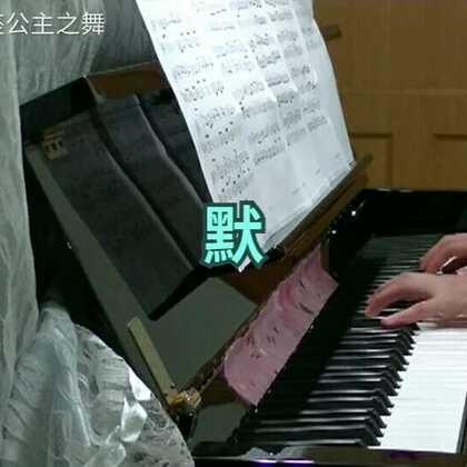#钢琴曲#《何以笙箫默》插曲#默#喜欢这首曲子,旋律伤感,动人心弦,跌宕起伏#音乐##钢琴#