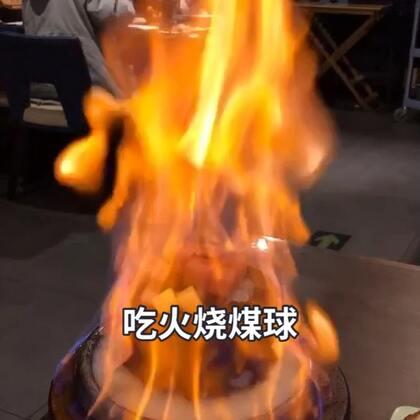 火烧煤球😂😂😂还挺好吃的#美食##我要上热门#