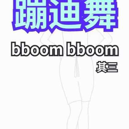 #蹦迪舞bboombboom##舞蹈##纸上动画# 我自己看那个花裤衩都炫的脑袋晕,所以就去掉了😂还有一个其四…………😁