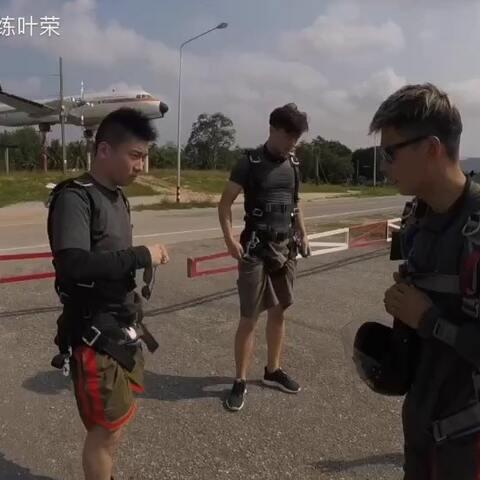 【跳伞教练叶荣美拍】#运动##芭提雅跳伞#