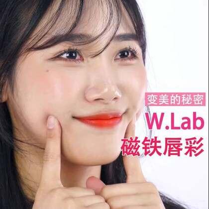 怎么快速变美?✨ 变美的秘密 👉 MAGNETIC COLOR LIP TINT W.Lab 磁铁唇彩!💘 #美丽必备品##变美的秘密##wlab让你更美丽#