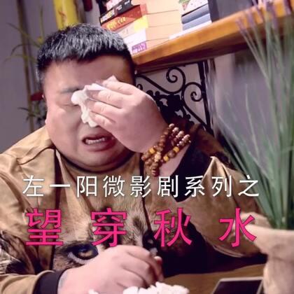 #左一阳微影剧#系列之望穿秋水