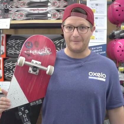#波比老师的滑板课# 第四课: 如何HippyJump。在评论里你们可以告诉我,你们想要学什么滑板动作?#迪卡侬滑板课# #滑板# 点击购买波比同款滑板 http://m.tb.cn/h.A7oVgn