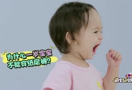 有些家长,到了一岁以后就不给宝宝穿纸尿裤了,其实这是一个非常大的误区!对宝宝危害有多大,戳视频告诉你!#拜托了妈妈#