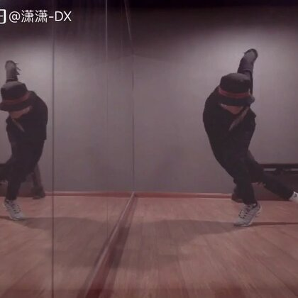 🎵free from these chains-Otxhello, 前两日留下的freestyle库存#dxchoreography##dnastudio##舞蹈#
