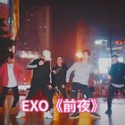 EXO《前夜》希望喜欢