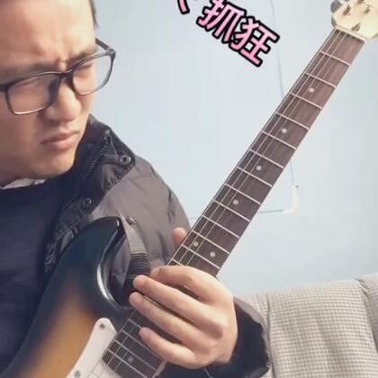 #U乐国际娱乐##电吉他##五月天# 电吉他 凯文先生 五月天 抓狂