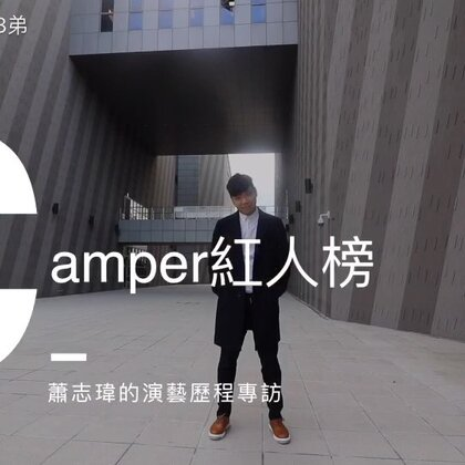 難得被訪問, 可不可以認真一點? #蕭志瑋##Camper名人訪##CAMPER#