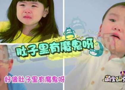 #宝宝#小肚肚不舒服、便便不通,总哭闹。竟是因为TA? 可99%麻麻都忽略了,到底要怎么办?营养专家藏全宜告诉你~#拜托了妈妈#