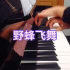 #钢琴曲#野蜂飞舞🎵又来弹一下这首,先发上来。还要继续练,再改进提高😄#音乐##钢琴#