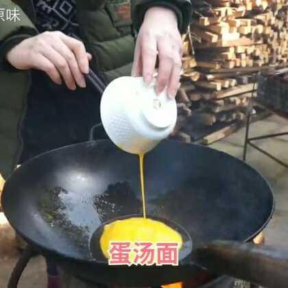 #美食##蛋汤面#今天天气好,大太阳😁地里掐了一把碗豆尖😜煮了一锅蛋汤面,好好吃😄不需什么调料,完完全全#山村原味#