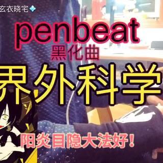 #阳炎project##penbeat##目隐都市的演绎者#阳炎病娇曲《界外科学》奉上...高潮部分核能...【壮哉我大阳炎!欢迎来到吾胎内(邪笑)...】跟着节奏黑化了呐...然后又是一波手速...