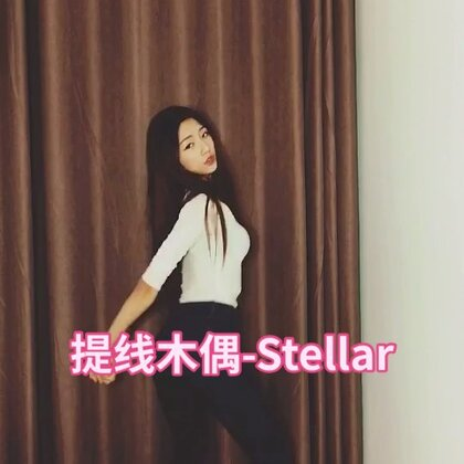 #音乐##精选##舞蹈# 提线木偶-Stellar 你们是什么星座的呀?报上来我给你们解析性格!
