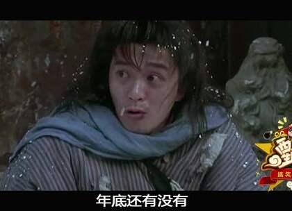 春节回家随不完的份子钱,周星驰改编陈奕迅《十年》求放过!#我要上热门#