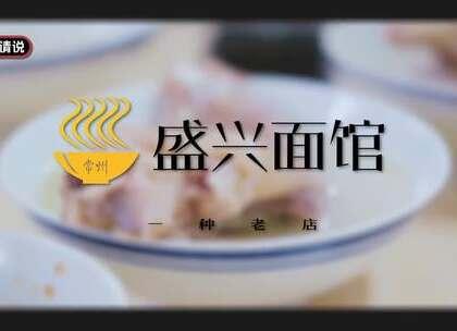 煮了五十年的猪脚什么味?常州盛兴面馆,当地居民30多年的聚居地。 #我要上热门##搞笑#