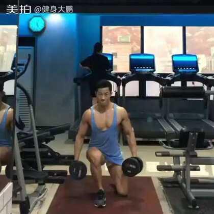 哑铃箭步蹲,锻炼目标:能够很好的锻炼臀部,腿部,核心力量还有协调性。我的卫❤:jianshendapeng 朋友⭕明天都会更新一个部位的训练计划 。有兴趣的可以加下,交流交流#健身##美拍运动季##运动#