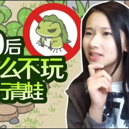 为什么00后不喜欢玩旅行青蛙呢?关注微博@小小泰Taylor