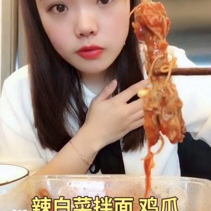 🙈今天最后一次吃辣了嘤嘤嘤,辣白菜拌面➕火辣鸡爪➕味增汤。#吃秀#@美拍小助手