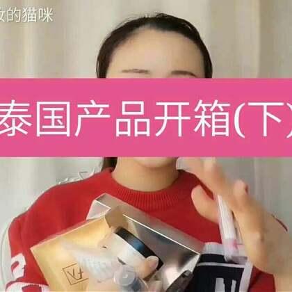 #开箱#(下)买了一堆泰国的彩妆,听我罗里吧嗦吧。#送福利啦#转发+评论+点赞,送视频中小草莓。不包邮。送5个人。#美妆#哈哈回头我详细每个产品出个测评。免得你们入了贼坑翻了跟头哈哈。等我测评吧,你们对泰妆感兴趣嘛?在用泰妆么?