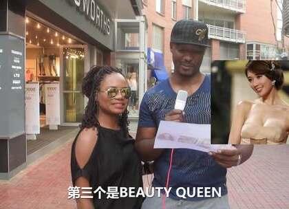 林志玲凤姐苍老师在黑人眼里谁最美,结果我真的傻了!#神街访##非洲选美##搞笑#