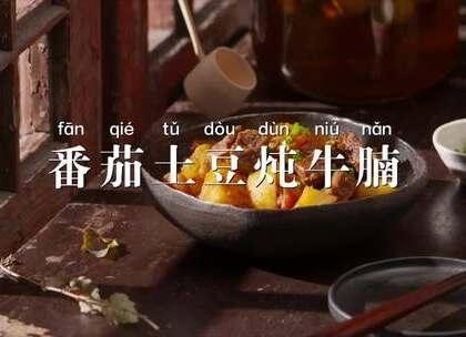 #番茄土豆炖牛腩#这样炖的番茄,比肉还好吃!#美食##炖煮#