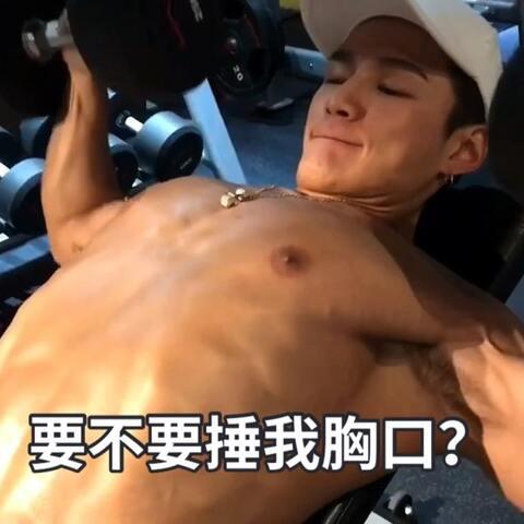 【邓梓杭Jason美拍】#运动##胸肌#小胸肌养成记.1