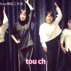 #may j lee#高跟鞋👠编舞,音乐#touch#小P老师初级班课堂记录。继续加油💪@🌹芜湖rose-小p