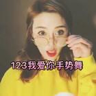 #123我爱你手势舞#对于年龄较大的我尽力了!你喜欢么?