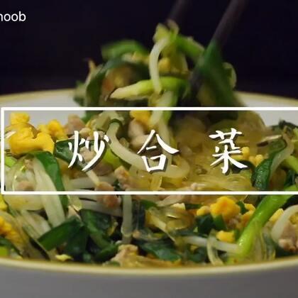 明天立春,今天吃炒合菜配春饼,你们中午都吃啥?#立春##炒合菜#