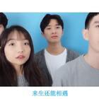 《我们不一样》,你听到底有啥不一样 中韩版《我们不一样》,小哥哥小姐姐惊心翻唱好听到爆 @周玥 #我要上热门#