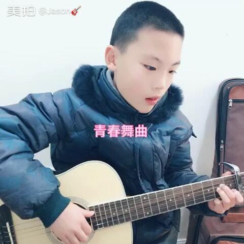 青春舞曲 吉他弹唱图片