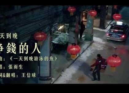 网友翻唱张雨生经典歌曲《一天到晚挣钱的人》,十分感人!