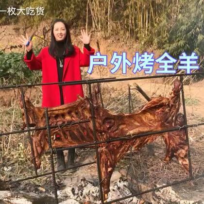#吃秀##热门#烤全羊,有没有流口水?记得点赞哦😋@美拍小助手