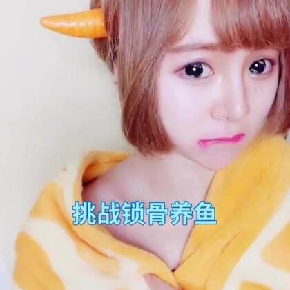 挑战锁骨养鱼#精选##搞笑##锁骨挑战#